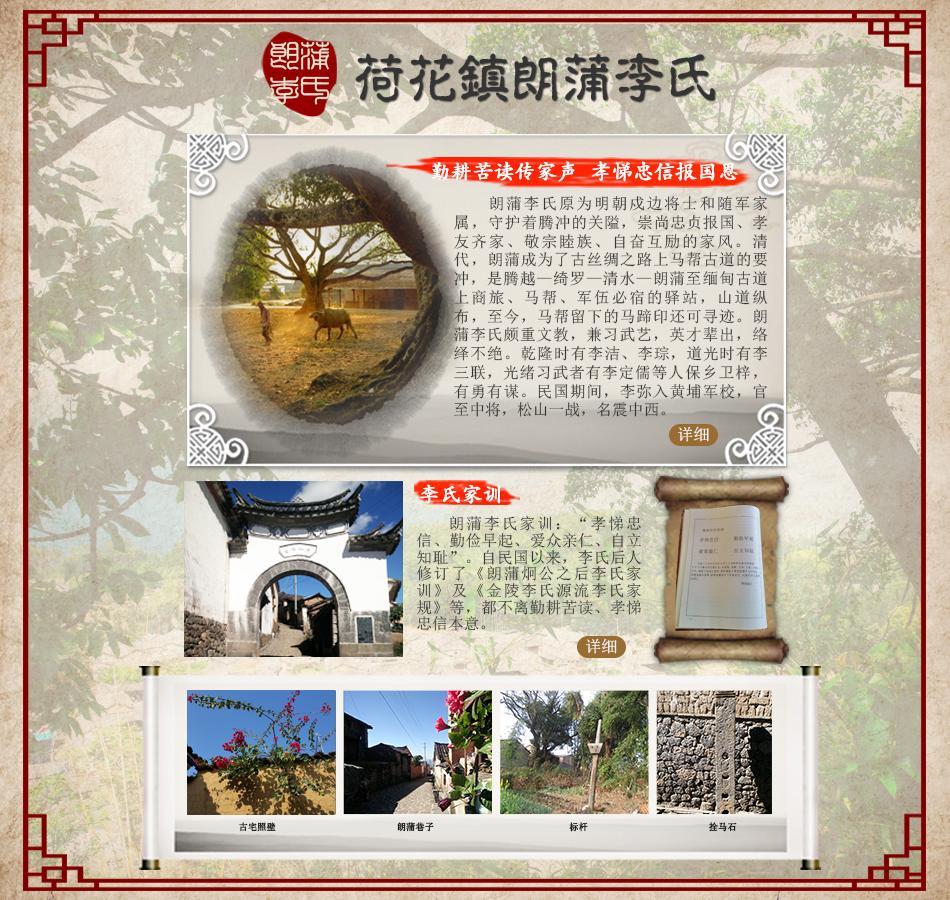 正文  为弘扬中华民族优秀传统文化,挖掘腾冲传统文化和良好家风,传播